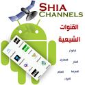 Shia Channels القنوات الشيعية icon