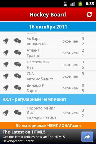 KHL Hockey Board - screenshot