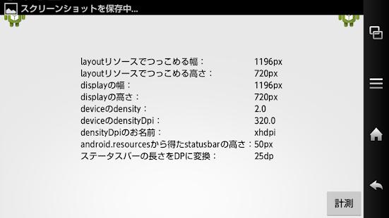 Demo_StatusBarOnScreen - screenshot thumbnail