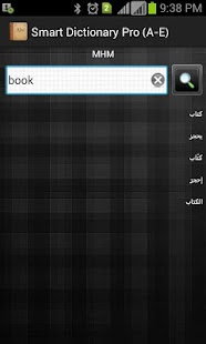 Smart Dictionary - screenshot thumbnail