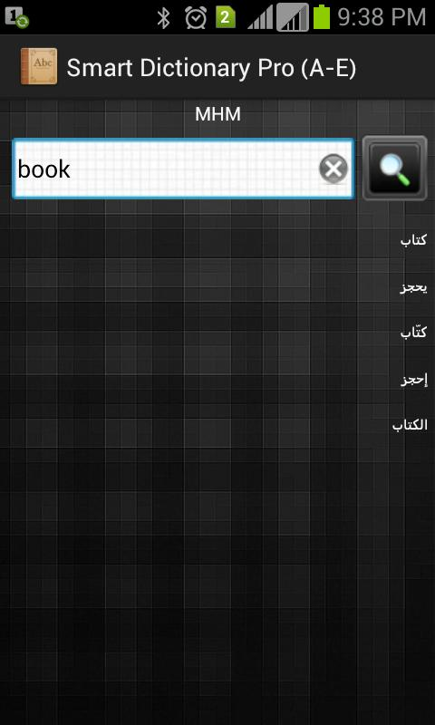 Smart Dictionary - screenshot