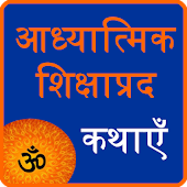 spiritual stories in hindi