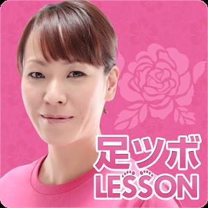 足ツボLESSON 健康 App LOGO-APP開箱王