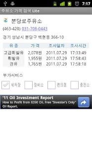 주유소 가격 검색 Lite for Lollipop - Android 5.0