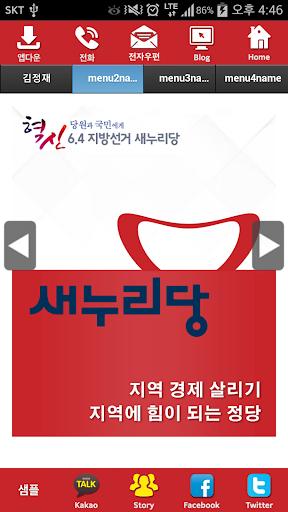 김정재 새누리당 서울 후보 공천확정자 샘플 모팜
