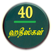 40 TAMIL HADEES