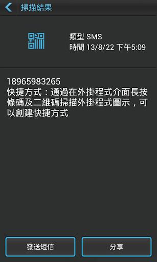 玩免費生產應用APP 下載條碼及二維碼掃描 app不用錢 硬是要APP