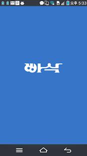 빠삭 알리미앱 - náhled