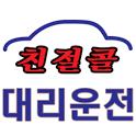 친절콜대리 icon