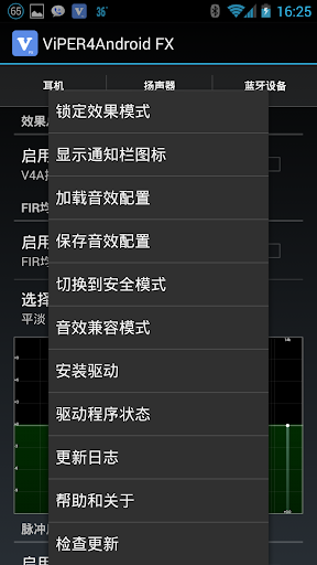 玩音樂App|ViPER4Android 音效 FX版 For 4.X免費|APP試玩