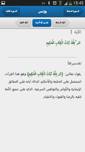 Simple Tafseer Quran Screenshot