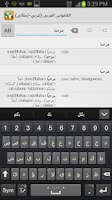 Screenshot of القاموس العربي (عربي-إيطالي)