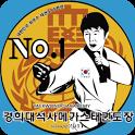 경희대석사메가스태권도 icon