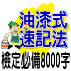 油漆式速記法-檢定必備8000字 icon