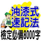 PMM—English Proficiency 8000