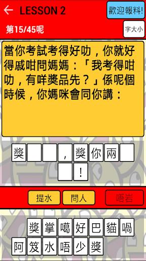 【免費拼字App】廣東話秘笈-APP點子