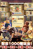 Screenshot of 吞食天地3Mobile_星馬版