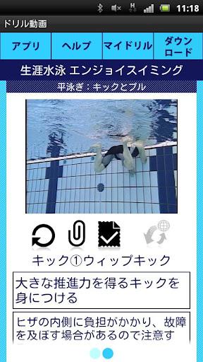 Enjoy swimming breaststroke2 1.0 Windows u7528 2