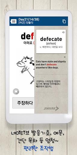 【免費教育App】그림어원 VOCA + 잠금화면 퀴즈-APP點子
