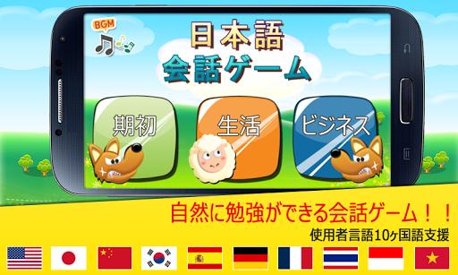 TS日本語会話ゲーム