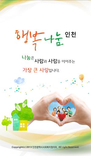 행복 나눔 인천