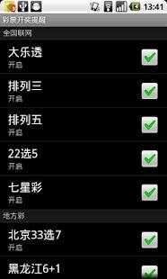 玩生活App 彩票开奖提醒免費 APP試玩