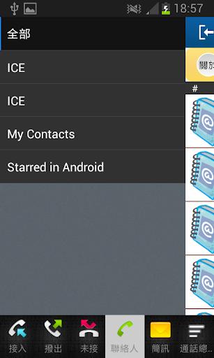 玩免費通訊APP|下載通話記錄工具 app不用錢|硬是要APP