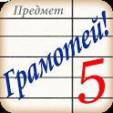 Полный Грамотей! icon