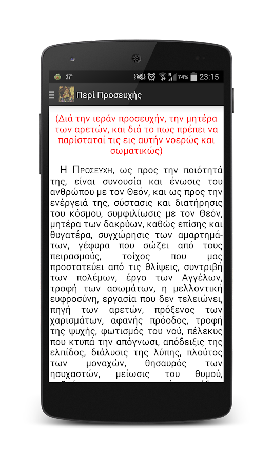 Greek Orthodox Prayer Book - screenshot