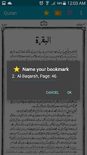 Tafseer Tafheem-ul-Quran Urdu- screenshot thumbnail