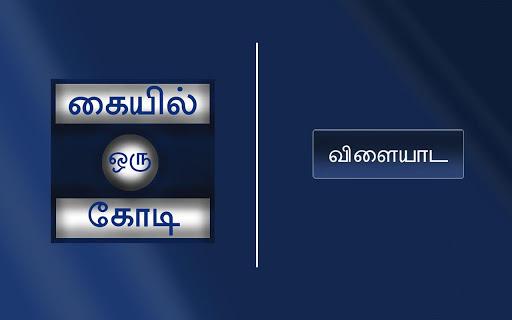 Kaiyil Oru Kodi Tamil