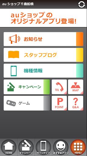 玩工具App|auショップ千歳船橋免費|APP試玩
