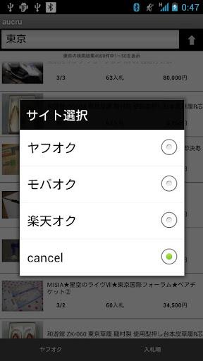 玩免費購物APP|下載オークション落札検索 おーくる app不用錢|硬是要APP