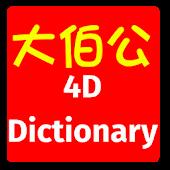 4D Dictionary 大伯公万字 (eng / 中文)