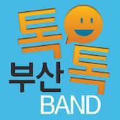 부산시 SNS 앱 '톡톡부산밴드'