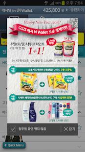 N Wallet-쉬운 가입과 이용 앤월렛_전자지갑 - screenshot thumbnail