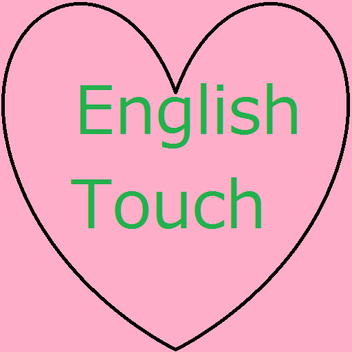 English Touch 恋愛運アップ
