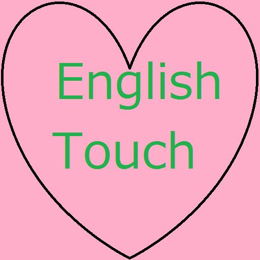 玩免費解謎APP|下載English Touch 恋愛運アップ app不用錢|硬是要APP
