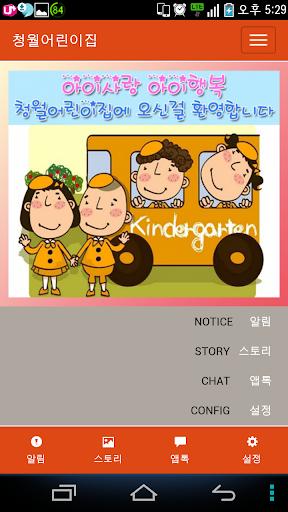 일산서구 아이천국어린이집