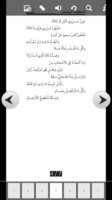المنظومة البيقونية - screenshot