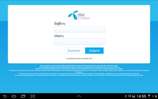 E-Register Test
