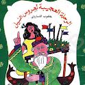 قصص للأطفال الرحلة العجيبة logo
