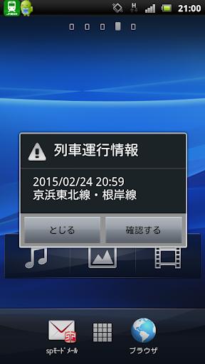 JRu6771u65e5u672c u5217u8ecau904bu884cu60c5u5831 u30d7u30c3u30b7u30e5u901au77e5u30a2u30d7u30ea 1.2.4 Windows u7528 4