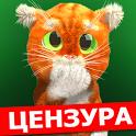 Крутые приколы говорящего кота icon