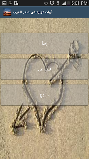 ابيات غزلية من شعر العرب