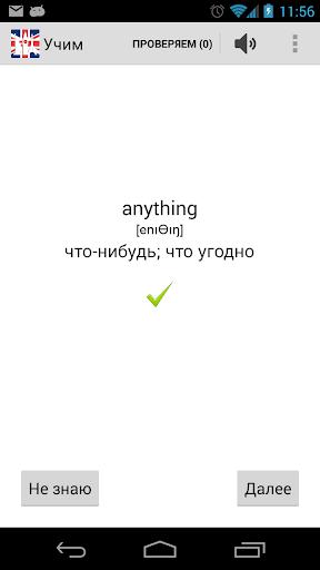 Я учу английские слова