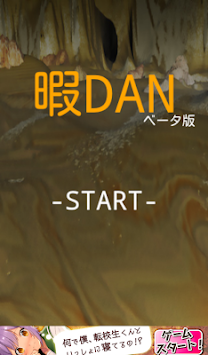 暇 dan b 版 apk screenshot