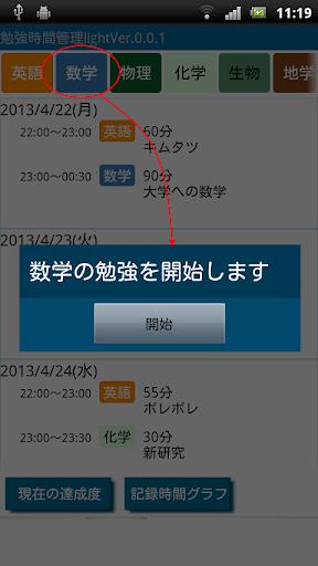 u52c9u5f37u6642u9593u7ba1u7406light 2.5.2 Windows u7528 2