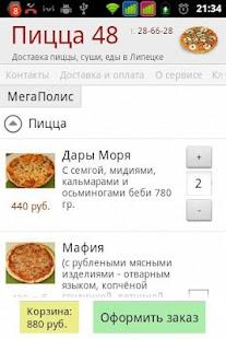 Пицца48- screenshot thumbnail