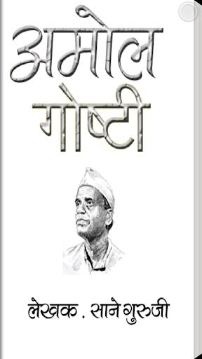 Amol Gosti Marathi Story Book